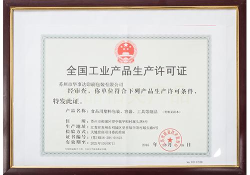 全国工业产品生产许可证.jpg