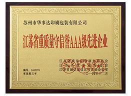 江苏省重质量守信誉AAA级先进企业